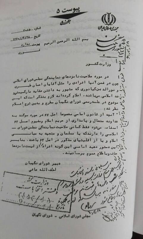 شورای نگهبان , مجلس شورای اسلامی ایران ,