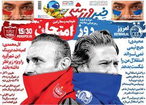 روزنامه های ورزشی پنجشنبه 17 بهمن