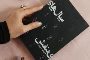 «سالهای بنفش» برای چهارمین بار منتشر شد