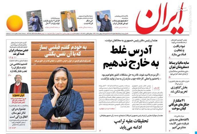 ایران: آدرس غلط به خارج ندهیم