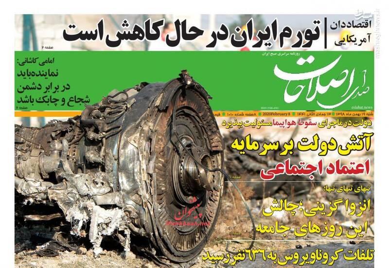 صدای اصلاحات: تورم ایران در حال کاهش است