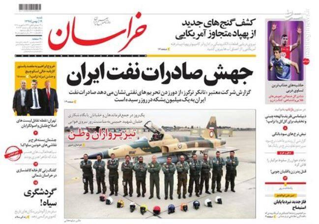 خراسان: جهش صادرات نفت ایران