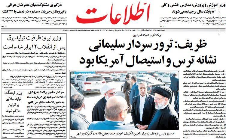 اطلاعات: ظریف: ترور سردار سلیمانی نشانه ترس و استیصال آمریکا بود