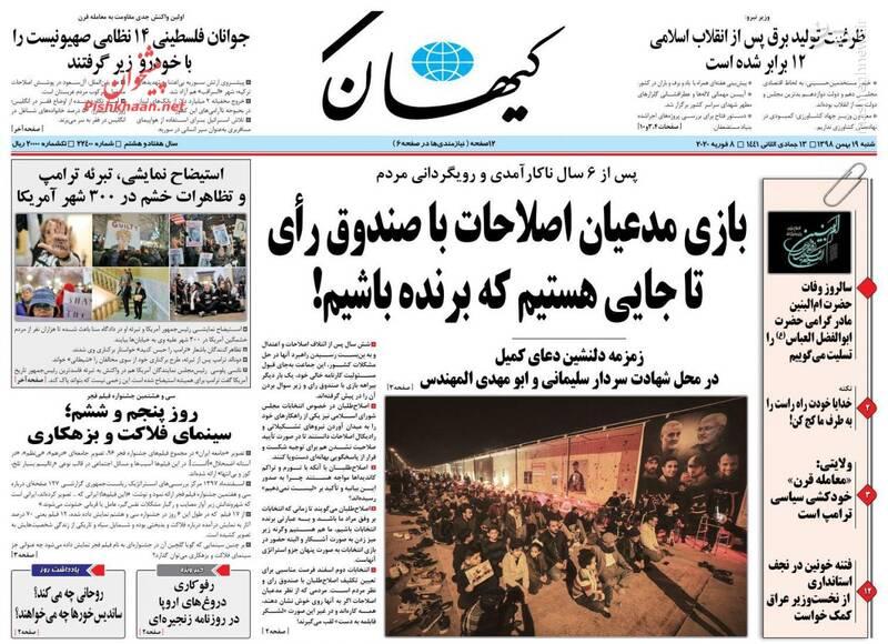 کیهان: بازی مدعیان اصلاحات با صندوق رای/ تا جایی هستیم که برنده باشیم!