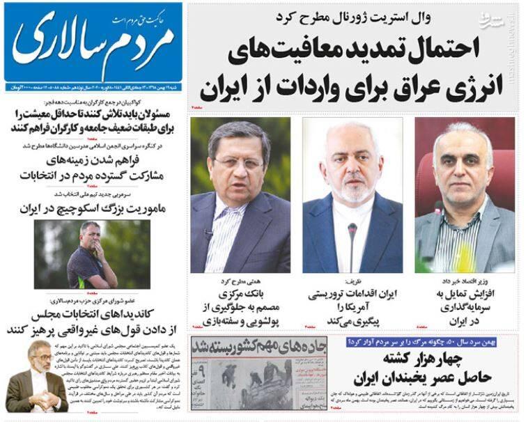 مردم سالاری: احتمال تمدید معافیتهای انرژی عراق برای واردات از ایران