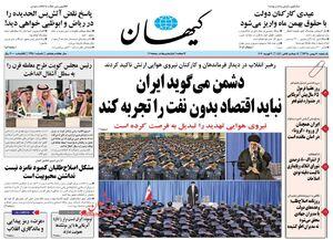عکس/ صفحه نخست روزنامههای یکشنبه ۲۰ بهمن