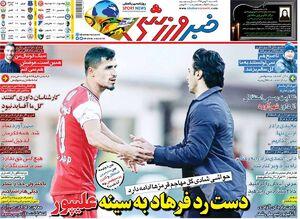 عکس/ تیتر روزنامههای ورزشی یکشنبه ۲۰ بهمن