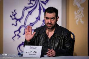 فیلم شین شهاب حسینی