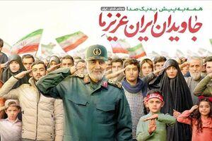 یک «ایران سلیمانی» به آرمانهای امام لبیک میگویند