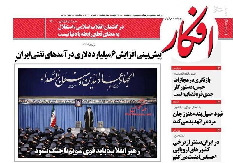 افکار: پیش بینی افزایش ۶ میلیارد دلاری درآمدهای نفتی ایران
