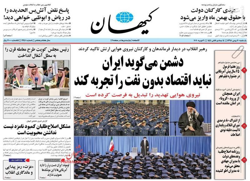 کیهان: دشمن میگوید ایران نباید اقتصاد بدون نفت را تجربه کند