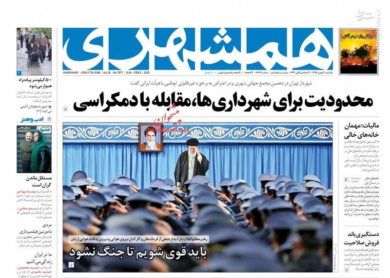 همشهری: محدودیت برای شهرداریها مقابله با دموکراسی