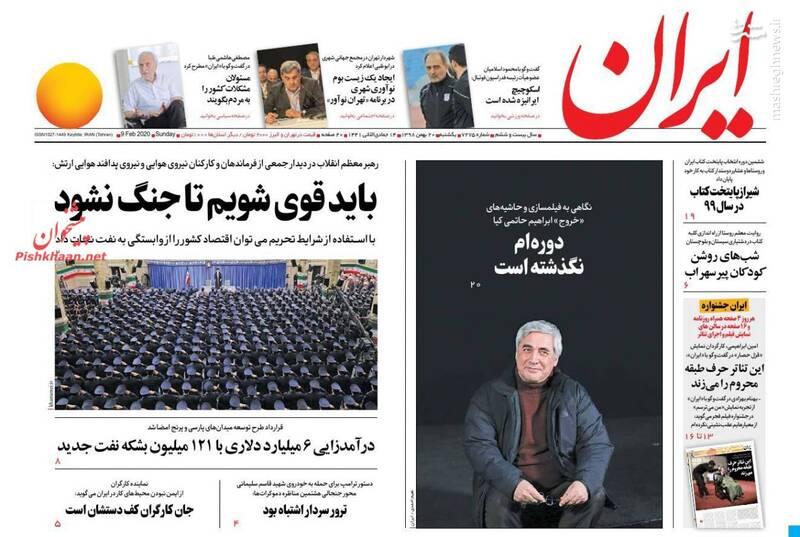 ایران: باید قوی شویم تا جنگ نشود