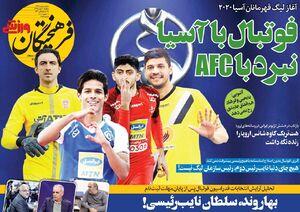 روزنامه های ورزشی دوشنبه 21 بهمن