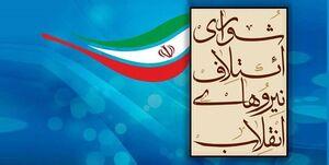 اعضای علیالبدل شورای شهر نیازی به استعفا ندارند/ احتمال رایگیری مجدد شورای ائتلاف در مورد تقیپور و شاکری