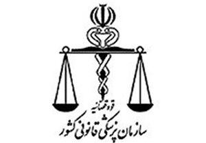 واکنش پزشکی قانونی به گواهی فوت منتشر شده برای جانباختگان حادثه کرمان