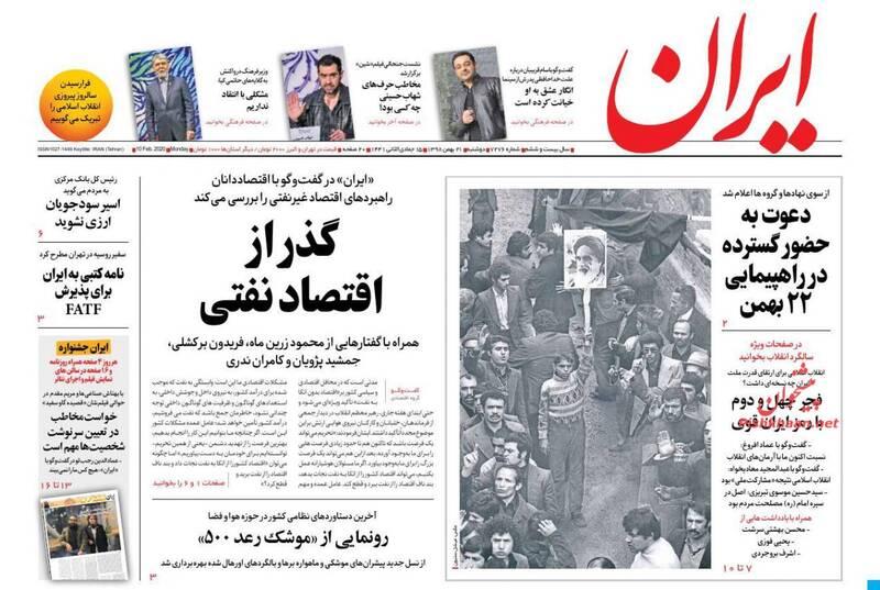 ایران: گذر از اقتصاد نفتی