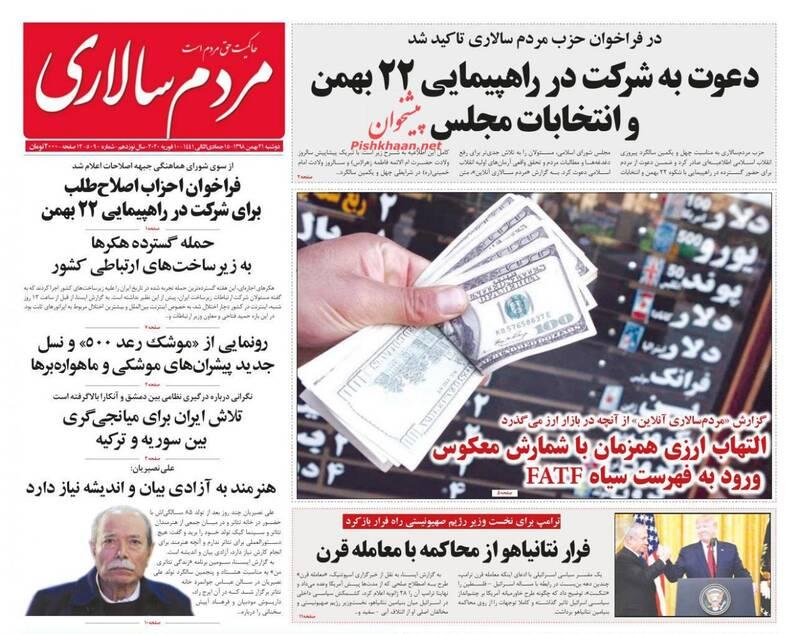 مردم سالاری: دعوت به شرکت در راهپیمایی ۲۲ بهمن و انتخابات مجلس