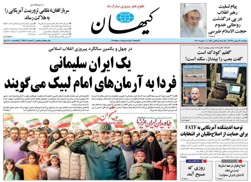 کیهان:یک ایران سلیمانی فردا به آرمانهای امام لبیک میگویند