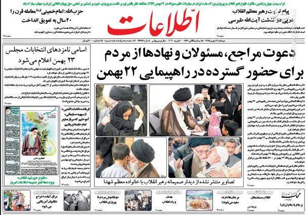 اطلاعات: دعوت مرجع، مسئولان و نهادها از مردم برای حضور گسترده در راهپیمایی ۲۲ بهمن