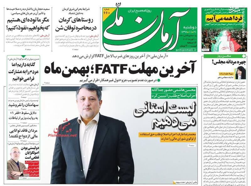آرمان ملی: آخرین مهلت FATF؛ بهمن ماه