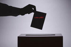 فیلم/ رونمایی از جدیدترین دروغ درباره انتخابات در ایران
