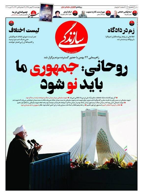 سازندگی: روحانی: جمهوری ما باید نو شود