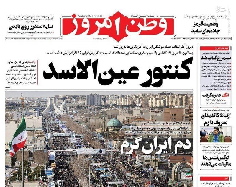 وطن امروز: دم ایران گرم