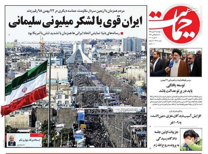 حمایت: ایران قوی با لشکر میلیونی سلیمانی