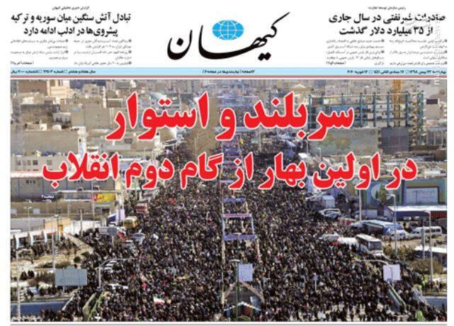 کیهان: سربلند و استوار در اولین بهار ازگام دوم انقلاب