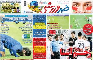 عکس/ تیتر روزنامه های ورزشی چهارشنبه ۲۳ بهمن