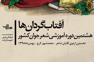 آفتابگردان ها - شهرستان ادب - کراپشده