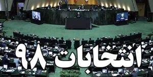 لیست نهایی نامزدهای انتخابات مجلس در اهواز