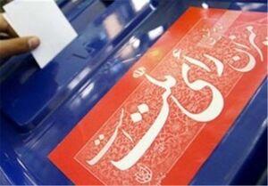اسامی نهایی کاندیداهای حوزه انتخابیه ایذه و باغملک اعلام شد