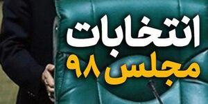 اسامی افراد تأیید صلاحیت شده انتخابات مجلس در هرمزگان