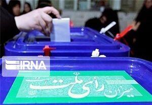 اسامی نهایی نامزدهای مجلس در حوزه انتخابیه ماهشهر