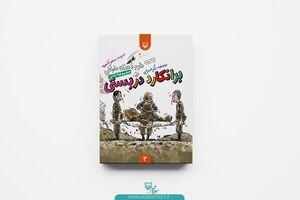 کتاب برانکارد دربستی - سوره مهر