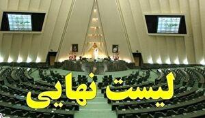اسامی نهایی کاندیداهای انتخابات مجلس در مازندران