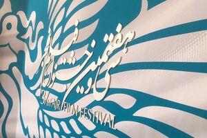 فیلم برگزیده مردمی جشنواره فجر اعلام شد