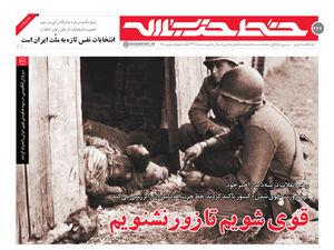 خط حزبالله ۲۲۴ / قوی شویم تا زور نشنویم +دانلود