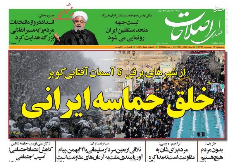 صدای اصلاحات: خلق حماسه ایرانی