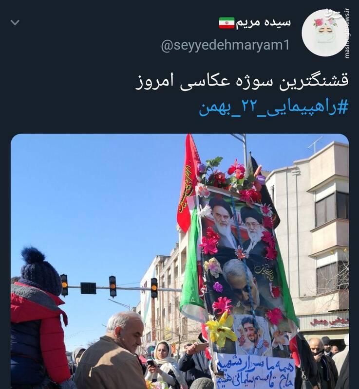 قشنگ ترین سوژه عکاسی راهپیمایی ۲۲ بهمن