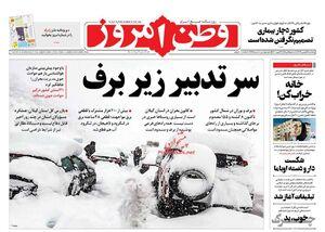 عکس/ صفحه نخست روزنامههای پنجشنبه ۲۴ بهمن
