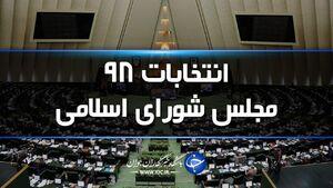 آدرس دقیق شعب اخذ رایِ انتخابات مجلس یازدهم در تهران
