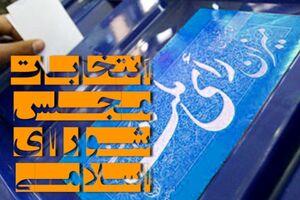 لیست نامزدهای نمایندگی مجلس شورای اسلامی در حوزه انتخابیه قوچان و فاروج