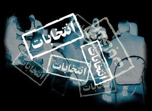 فهرست نامزدهای انتخابات مجلس در استان مرکزی