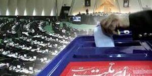 انتخابات ۹۸| لیست نهایی نامزدهای انتخابات مجلس در خلخال
