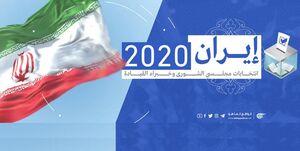 «ایران 2020» | المیادین: حرارت انتخاباتی در هفته آتی به اوج میرسد