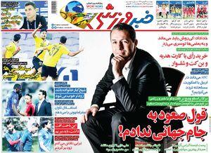 روزنامه های ورزشی پنجشنبه 24 بهمن