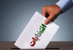 اسامی ۱۴ نامزد حوزه انتخابیه سپیدان و بیضاء